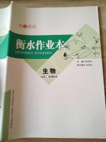 高考调研 衡水作业本 生物 必修二 新课标版 李书恒 9787202120767