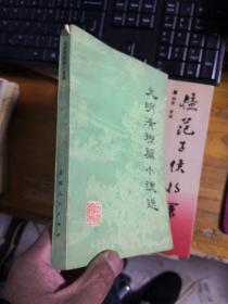 元明清短篇小说选        C7