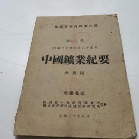 中国矿业纪要(西南区)重庆北部)