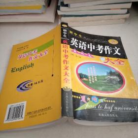 初中生英语中考作文大全 新双色