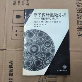原子探针显微分析:原理和应用