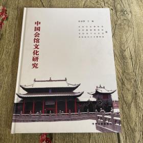 中国会馆文化研究 精装16开定价368