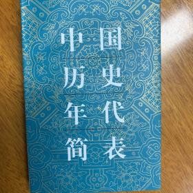 中国历史年代简表