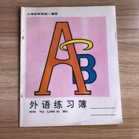 上海市学校统一簿册 外语练习薄