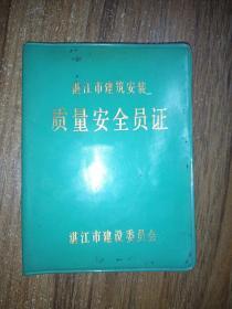 湛江市建筑安装质量安全员证