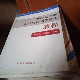 中华人民共和国人口与计划生育法教程