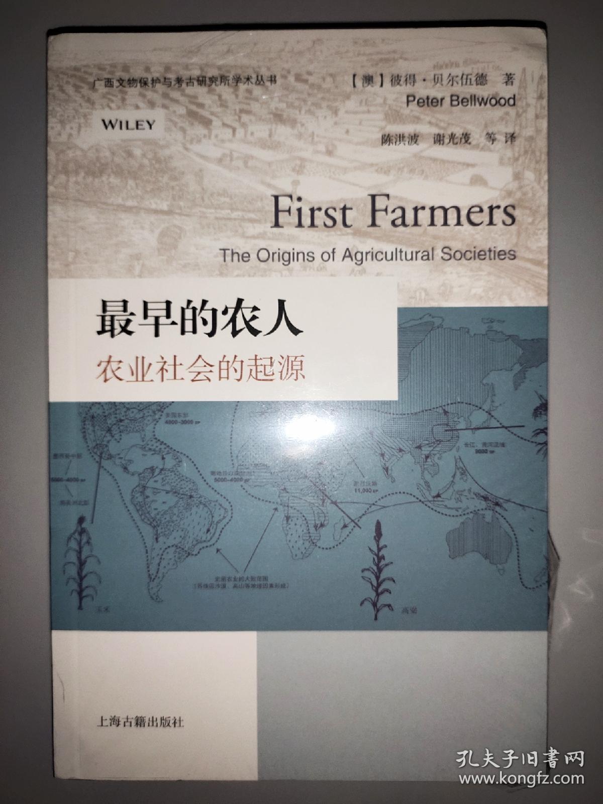 最早的农人:农业社会的起源