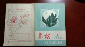 象棋1984.4