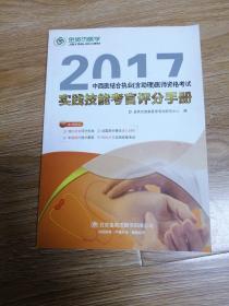 2017中西医结合执业含助理医师资格考试实践技能考官评分手册