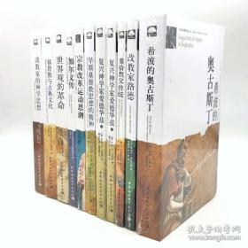 历史与思想研究译丛10种11册