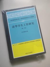 清华学生工作研究【第一辑】【未开封】