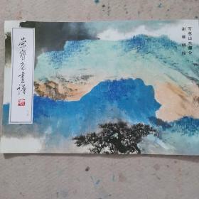 荣宝斋画谱(85)--写意山水部分