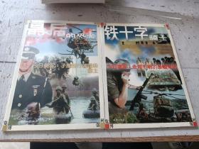 铁十字骑士:今日德军:走向不明的条顿军团+最后的恐龙:今日美军:孑然独行的超级霸主(2册合售)