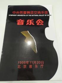 音乐节目单    中央芭蕾舞团交响乐团音乐会(卞祖善,宋飞)