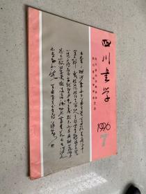 四川书学1996第一期总第7期
