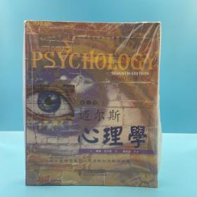 迈尔斯心理学(第7版)
