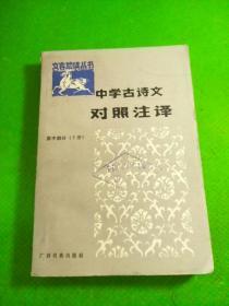 中学古诗文对照注译高中部分下册