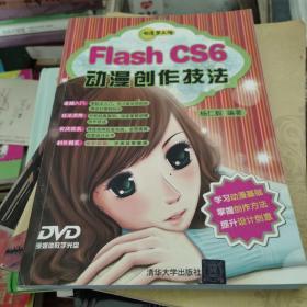 动漫梦工场:Flash CS6动漫创作技法