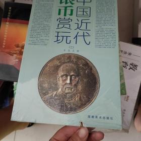 中国近代银币赏玩2有伤口