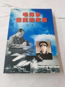 毛泽东褒奖的皮旅