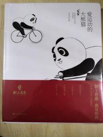 爱运动的大熊猫 左宇龙 画 著 漫画熊猫图 塑封未拆封