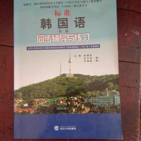 标准韩国语(第二册):北京大学等25所大学教材编写组共同编写《标准韩国语》(第二册)配套辅导