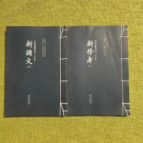 初小部分-共和国教科书(二、四)2册
