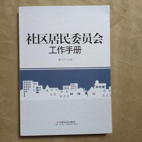 社区居民委员会工作手册