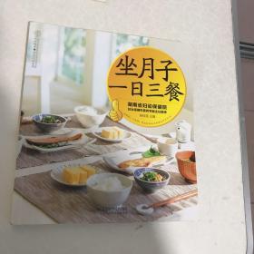 坐月子一日三餐(汉竹)