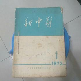 新中医 (1973(1-5)共5册)