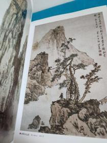 魏紫熙画集