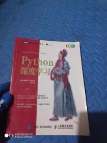 Python深度学习