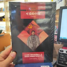 可爱的中国 黑皮阅读升级版 七年级下 中小学生阅读文库