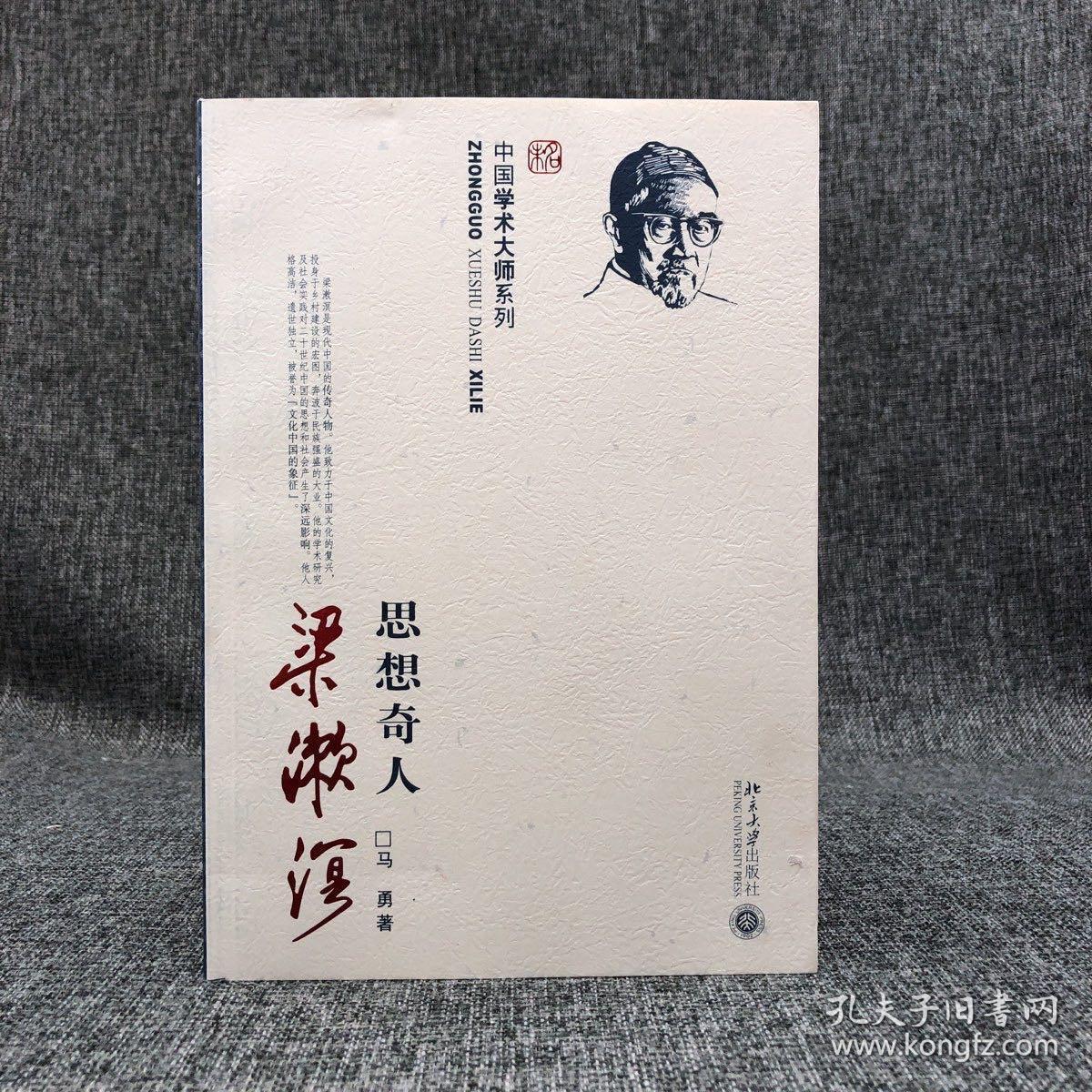 马勇毛笔签名钤印《中国学术大师系列:梁漱溟》(一版一次) 仅8本