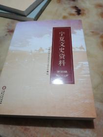 宁夏文史资料第30辑
