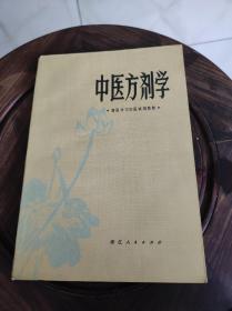中医方剂学 西医学习中医试用教材