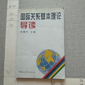 国际关系基本理论导读