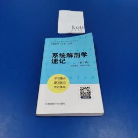 """系统解剖学速记(轻松记忆""""三点""""丛书)(第二版)"""