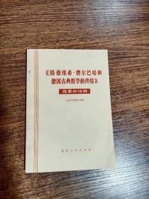 《路德维希 费尔巴哈和德国古典哲学的终结》提要和注释