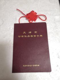 【空白未用】天津市公有住房租赁合同