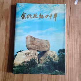 余姚政协四十年