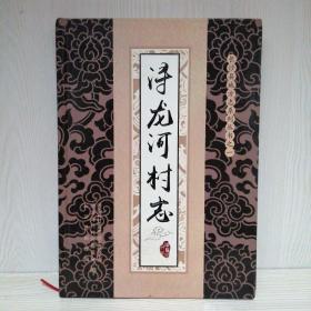 长沙县地方志系列丛书之一  浔龙河村志