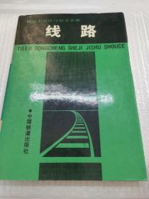 铁路工程设计技术手册.线路
