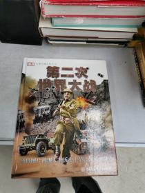 DK儿童兴趣百科全书·第二次世界大战【满30包邮】