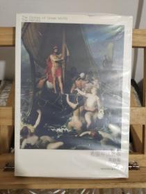 希腊神话故事:英雄篇(名画全彩版)