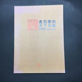 金石泰山 东岳印社第二届篆刻艺术展作品集