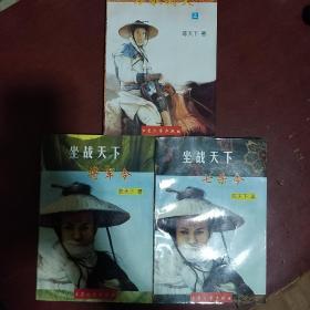 《陈天下武侠作品首选集》将军令 七杀令 刀剑歌声 上 三册合售 陈天下著 私藏 品佳 书品如图