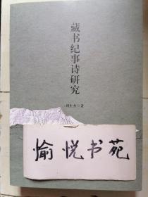 藏书纪事诗研究