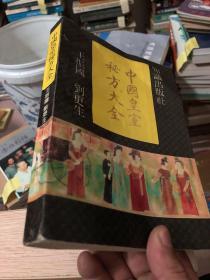 中国皇帝秘方大全