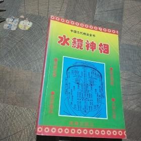 中国古代相法全书:水镜神相
